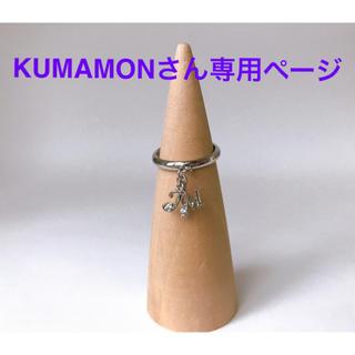 ボウダンショウネンダン(防弾少年団(BTS))のKUMAMONさん専用ページ(リング)