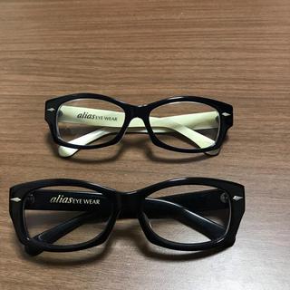エイリアス(ALIAS)のエイリアス  メガネ 日本鯖江製(サングラス/メガネ)