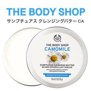 ザボディショップ(THE BODY SHOP)のTHE BODY SHOP サンプチュアス クレンジングバター CA(クレンジング/メイク落とし)