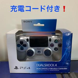 プレイステーション4(PlayStation4)の【充電コード付き❗️】PS4コントローラー 純正 シルバー(その他)