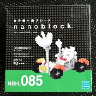 カワダ(Kawada)のナノブロック ムーンバギー(模型/プラモデル)