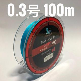 PEライン 0.3号 100m ブルー(釣り糸/ライン)
