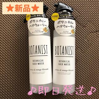 ボタニスト(BOTANIST)の⭐️新品⭐️早い者勝ち!BOTANIST ボタニカルヘアウォーター  2個(ヘアウォーター/ヘアミスト)