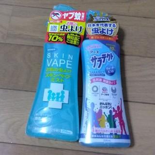 虫除けスプレーセット 未開封(日用品/生活雑貨)