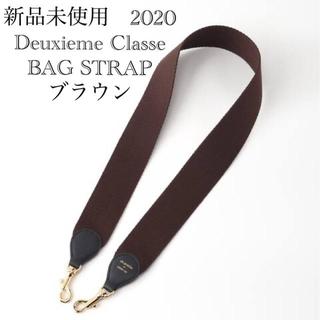 ドゥーズィエムクラス(DEUXIEME CLASSE)の新品タグ付 Deuxieme Classe BAG STRAP (ブラウン)(ベルト)