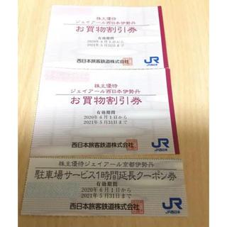 伊勢丹 - 送料込み★ 京都伊勢丹割引券2枚 &   駐車場1時間延長無料券