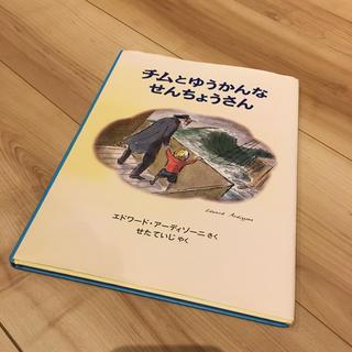 チムとゆうかんなせんちょうさん チムシリ-ズ1 新版(絵本/児童書)