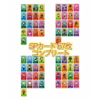 ニンテンドウ(任天堂)のどうぶつの森 あつ森 amiiboカード SPカード 67枚 コンプ(カード)
