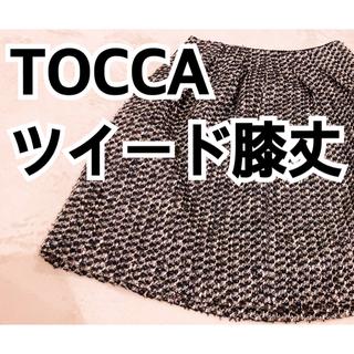 トッカ(TOCCA)のTOCCA★ツイード膝丈スカート(ひざ丈スカート)