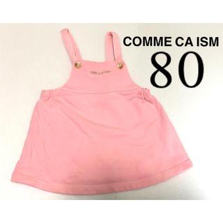 コムサイズム(COMME CA ISM)のCOMME CA ISM ワンピース  ジャンバースカート 80 ピンク(ワンピース)