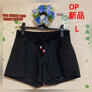 オーシャンパシフィック(OCEAN PACIFIC)の新品☆オーシャンパシフィック☆ボードショーツ☆黒☆L(水着)