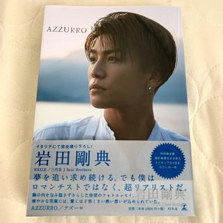 AZZURRO アズーロ 岩田剛典 特別限定版