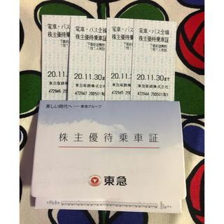 東急電鉄 株主優待 電車 バス 乗車券 4枚(鉄道乗車券)