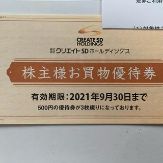 1500円分 クリエイトSD  株主優待(ショッピング)