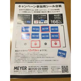 マイヤー(MEYER)の☆台紙付き【MEYER】マイヤーシール y'sマート 8枚(ショッピング)