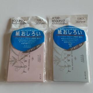 KOSE - 紙おしろい💕新品♥️KOSE❗