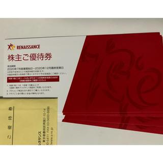 5枚 ルネサンス株主優待券(フィットネスクラブ)