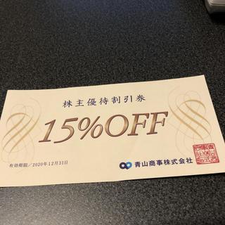 アオヤマ(青山)の青山商事 株主優待割引券1枚(ショッピング)
