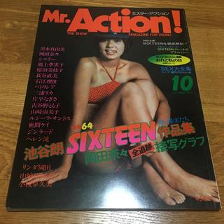 小学館 - Mr.Action!(ミスターアクション)1975年10月1日号