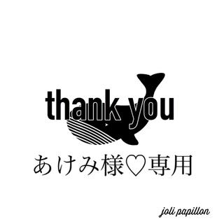 あけみ様♡専用(外出用品)