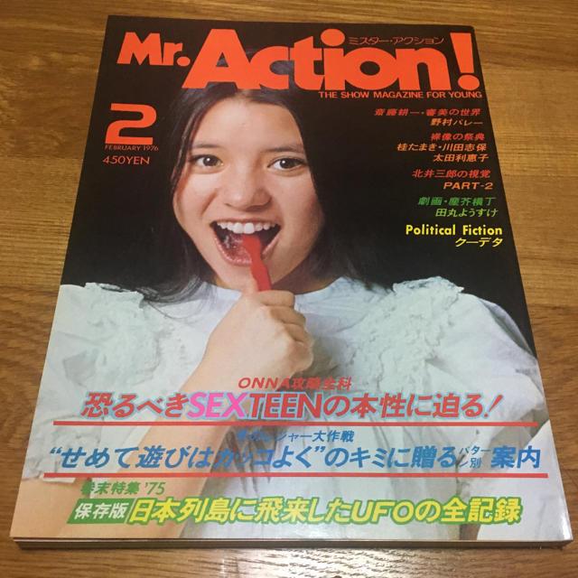 小学館(ショウガクカン)のMr.Action!(ミスターアクション)1976年2月1日号 エンタメ/ホビーの雑誌(アート/エンタメ/ホビー)の商品写真