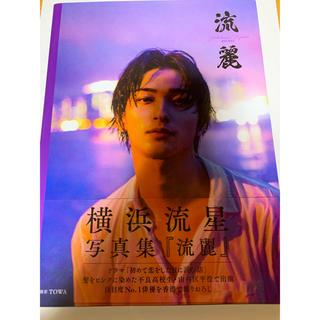カドカワショテン(角川書店)の横浜流星写真集(男性タレント)
