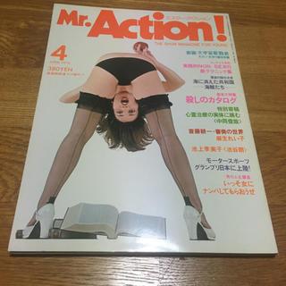 小学館 - Mr.Action!(ミスターアクション)1976年4月1日号