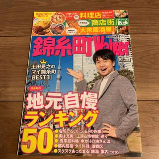 カドカワショテン(角川書店)の錦糸町Walker ムック(地図/旅行ガイド)