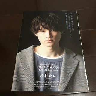 Myojo5月号 松村北斗 1万字インタビュー(アイドルグッズ)