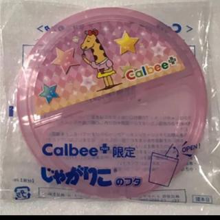 カルビーのじゃがりこのフタ1個(ピンク)(菓子/デザート)