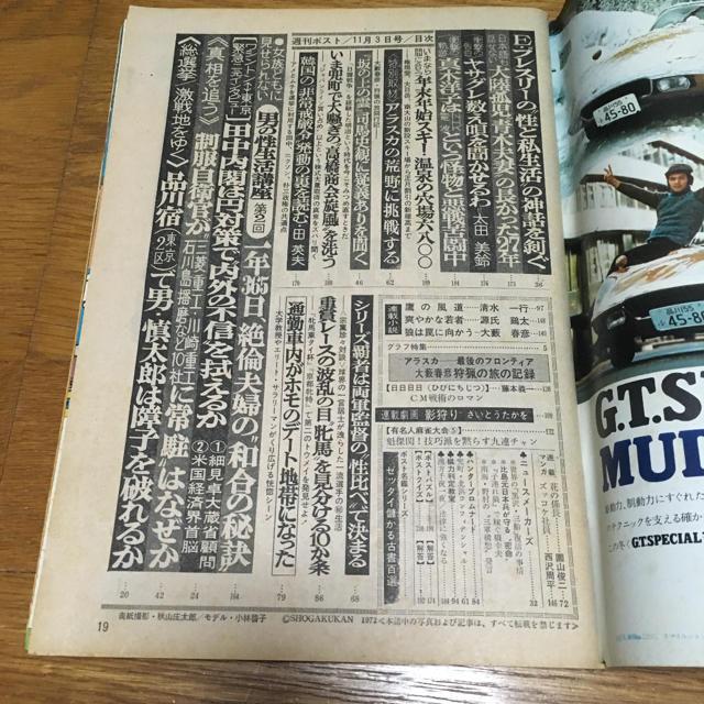 小学館(ショウガクカン)の週刊ポスト 昭和47年11月3日号 エンタメ/ホビーの雑誌(アート/エンタメ/ホビー)の商品写真