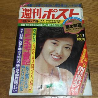 小学館 - 週刊ポスト 昭和55年1月1日号