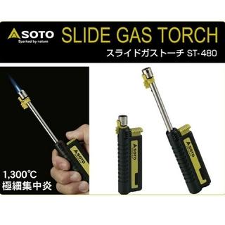 シンフジパートナー(新富士バーナー)のSOTO・スライドガストーチ・ST-480・新品・未開封(調理器具)