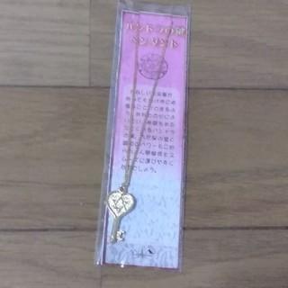 マイバースデー 魔女っ子ハウス ハピタマ パンドラの鍵ペンダント(ネックレス)