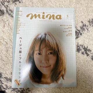シュフトセイカツシャ(主婦と生活社)のmina (ミーナ) 2019年 05月号(その他)