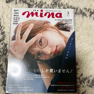 シュフトセイカツシャ(主婦と生活社)のmina (ミーナ) 2019年 03月号(ファッション)