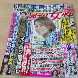 シュフトセイカツシャ(主婦と生活社)の週刊女性 2020年 8月25日号 氷川きよし(趣味/スポーツ)