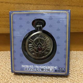 タイトー(TAITO)のドラクエ ロトのしるし懐中時計 シルバー プライズ 人気 合金 ゲーム(キャラクターグッズ)