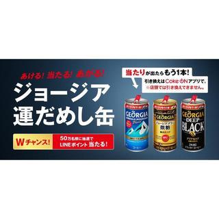 コカコーラ(コカ・コーラ)のジョージア 運試し缶 当たり&Wチャンス(コーヒー)