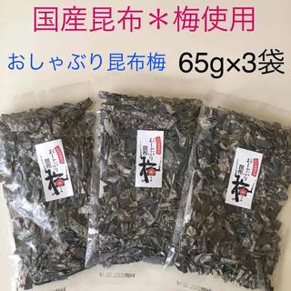 ♡大入り♡ おしゃぶり昆布梅 3袋 (65g×3袋) / 北海道産昆布*紀州梅(菓子/デザート)