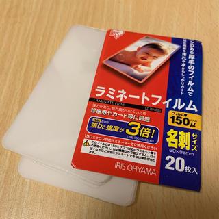 アイリスオーヤマ(アイリスオーヤマ)のラミネートフィルム 名刺サイズ 20枚程度(オフィス用品一般)