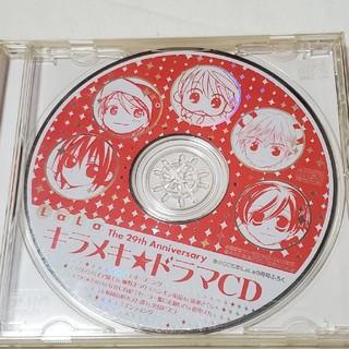 ハクセンシャ(白泉社)のLaLa キラメキドラマCD(アニメ)