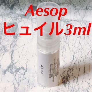 イソップ(Aesop)の最安値保証★Aesopイソップ香水  ヒュイル 3ml スプレータイプ(香水(女性用))