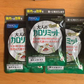 ファンケル(FANCL)の大人のカロリミット 30日分×3袋 90日分(ダイエット食品)