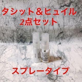 イソップ(Aesop)の最安値保証★Aesop タシット&ヒュイル 0.7ml×2 スプレー(香水(女性用))