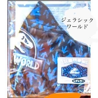 ユニバーサルスタジオジャパン(USJ)のUSJ限定 ユニバ ジェラシックパークワールド インナーマスク(キャラクターグッズ)