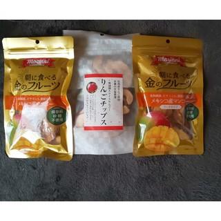 リンゴチップス1袋 ドライマンゴー②袋(フルーツ)