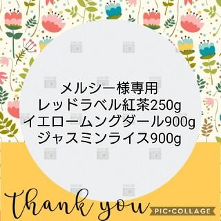 メルシー様専用(茶)