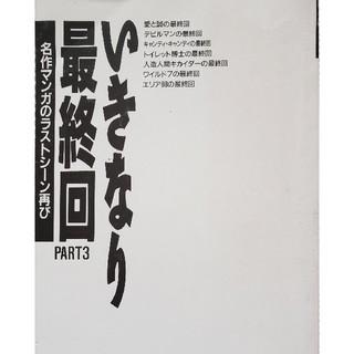 いきなり最終回3(少年漫画)