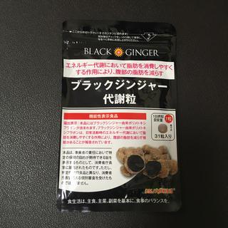 ブラックジンジャー代謝粒(ダイエット食品)